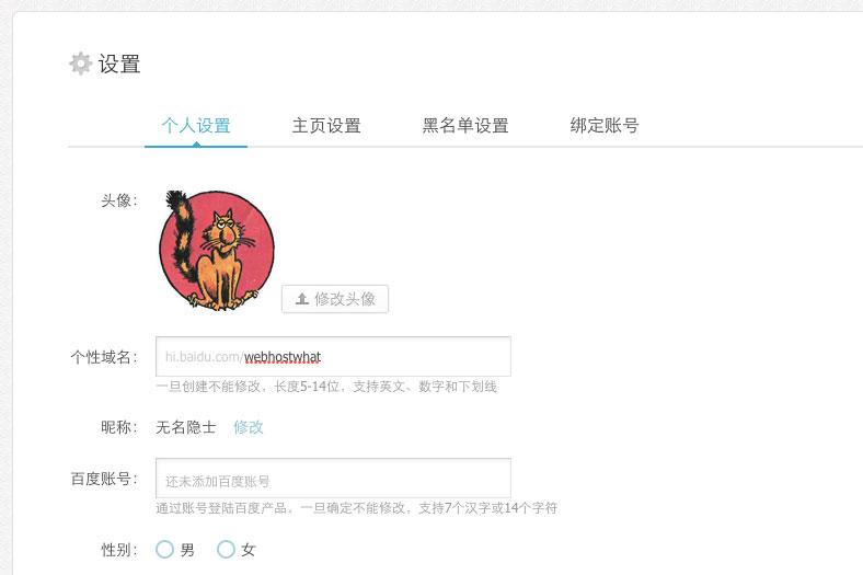 Change Blog URL