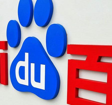 Baidu Blog