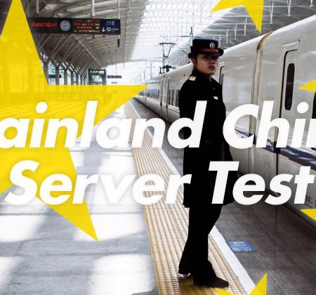 Mainland China Server Test