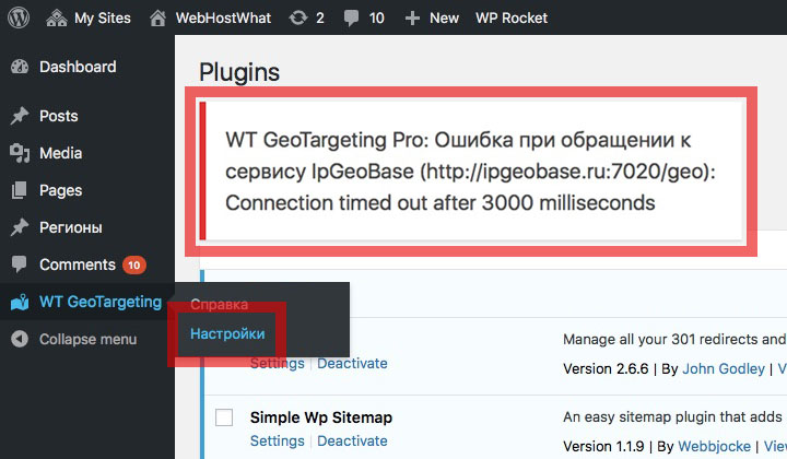 WP Geotargeting Pro Plugin Settings